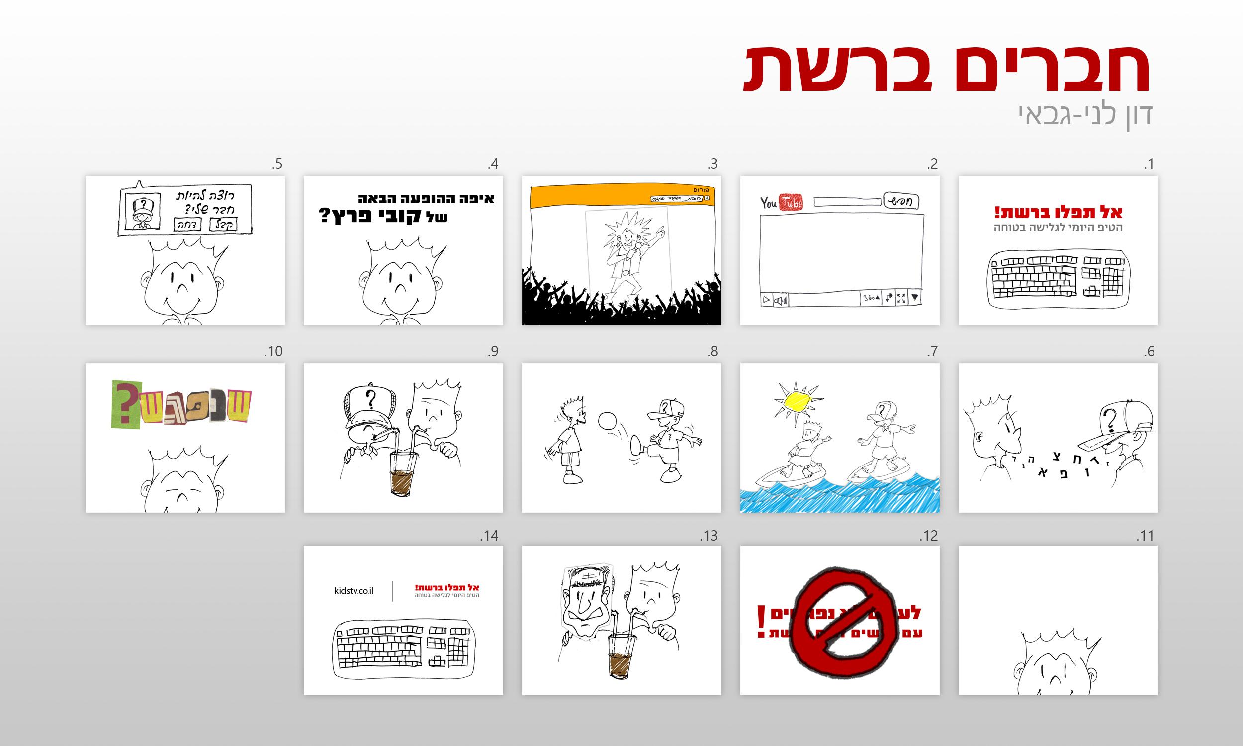 איור ואנימציה - אל תפלו ברשת - דון לני-גבאי