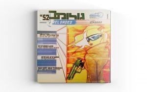 עיצוב כריכה - גולומב 52
