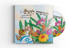 עימוד ואיור ספר שירי ילדים - לטופים לחגים