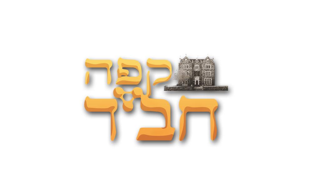 cafe-chabad_thumb