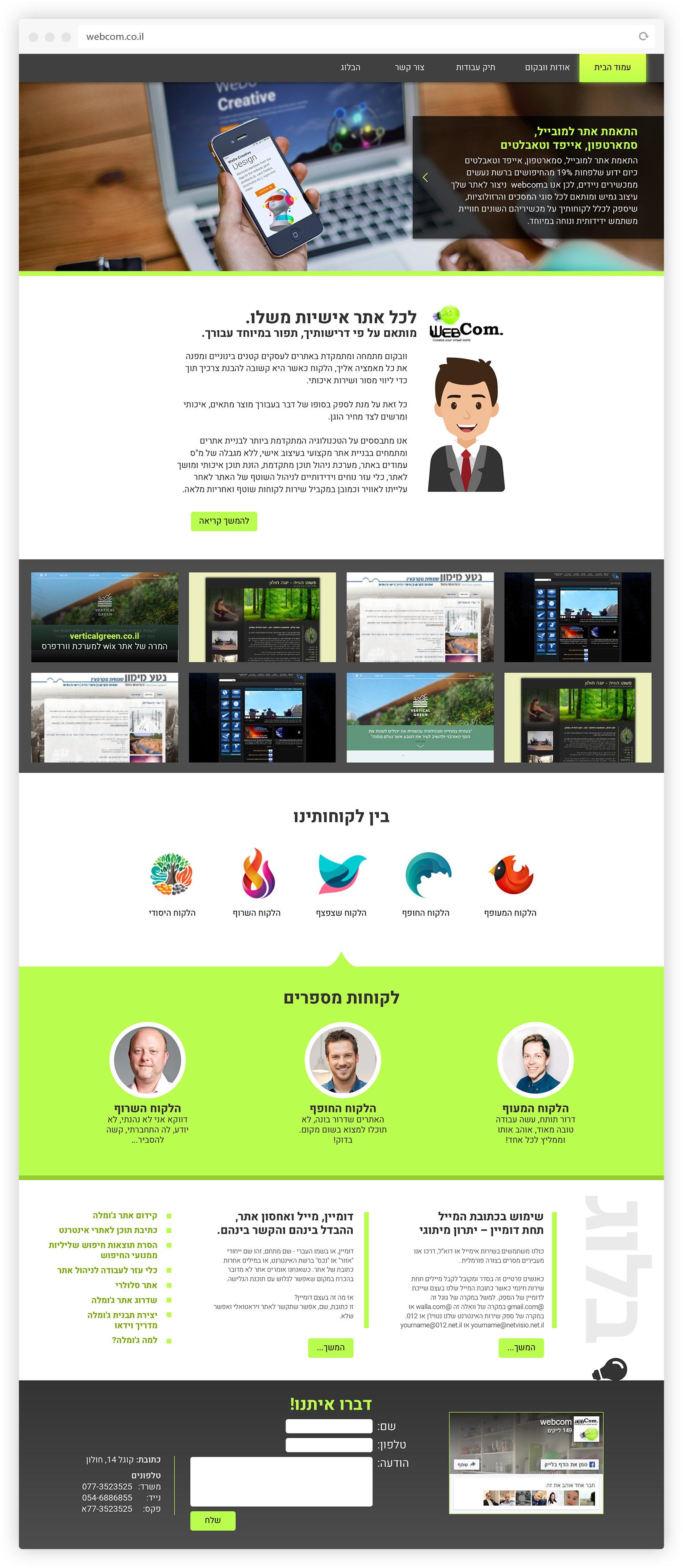 עיצוב אתר עבור WebCom
